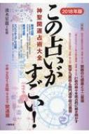 この占いがすごい!神聖開運占術大全 2018年版 / 波木星竜 【本】