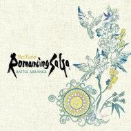 【送料無料】 Re: Tune Romancing Sa・Ga BATTLE ARRANGE 【CD】