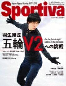羽生結弦 五輪V2への挑戦 日本フィギュアスケート2018 集英社ムック 【ムック】