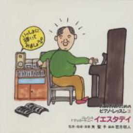 イエスタディお父さんのためのピアノ・レッスン3 角聖子(ピアノ・指導) 【CD】