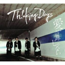 Thinking Dogs / 愛は奇跡じゃない 【初回生産限定盤】 【CD Maxi】