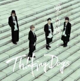 Thinking Dogs / 愛は奇跡じゃない 【CD Maxi】
