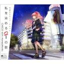 【送料無料】 CHiCO with HoneyWorks / 私を染めるiの歌 【CD】