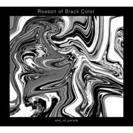 【送料無料】 雨のパレード / Reason of Black Color 【初回限定盤】 【CD】