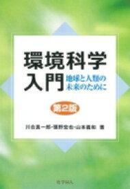 【送料無料】 環境科学入門 地球と人類の未来のために / 川合真一郎 【本】