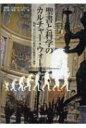 【送料無料】 聖書と科学のカルチャー・ウォー 概説 アメリカの「創造vs生物進化」論争 / ユージニー・c・スコット 【本】