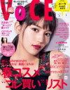 VOCE (ヴォーチェ) 2018年 3月号 / VOCE編集部 【雑誌】