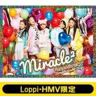 【送料無料】 miracle2 from ミラクルちゅーんず! / 《Loppi・HMV限定 オリジナルシュシュ付き限定セット》 MIRACLE☆BEST -Complete miracle2 Songs-【初回生産限定盤】 【CD】