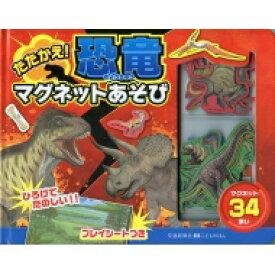 たたかえ!恐竜マグネットあそび / 富田京一 【絵本】
