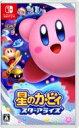 【送料無料】 Game Soft (Nintendo Switch) / 星のカービィ スターアライズ ≪Loppi・HMV限定特典付き(内容未定)≫ 【GAM...