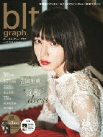 blt graph.(ビー・エル・ティ-グラフ)Vol.27 東京ニュースMOOK / B.L.T.編集部 (東京ニュース通信社) 【ムック】