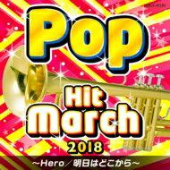 【送料無料】 コロムビア・オーケストラ / 2018 ポップ・ヒット・マーチ 【CD】