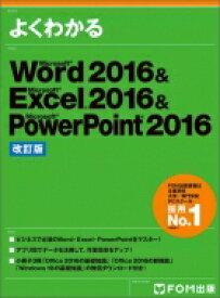 【送料無料】 Word 2016 & Excel 2016 & Power Point 2016 改訂版 / 富士通エフ・オー・エム株式会社(Fom出版) 【本】