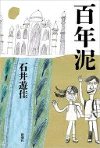 百年泥 / 石井遊佳 【本】