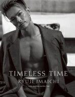 【送料無料】 TIMELESS TIME 【特別限定版】 / 今市隆二 【本】