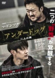 アンダードッグ 二人の男 【DVD】