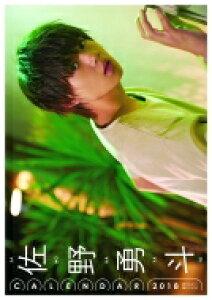 【送料無料】 佐野勇斗カレンダー2018.04-2019.03 / 佐野勇斗 【本】