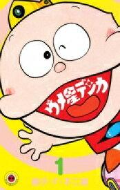 ウメ星デンカ 1 てんとう虫コミックス / 藤子F不二雄 フジコフジオエフ 【コミック】