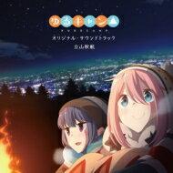 【送料無料】 TVアニメ「ゆるキャン△」オリジナル・サウンドトラック 【CD】