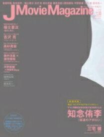 J Movie Magazine Vol.33 【ムック】