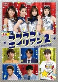【送料無料】 ラブラブエイリアン2 【DVD】