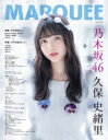 MARQUEE Vol.125 / MARQUEE編集部 【全集・双書】