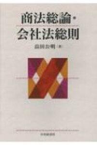 【送料無料】 商法総論・会社法総則 / 畠田公明 【本】