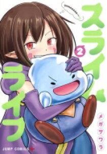 スライムライフ 2 ジャンプコミックス / メガサワラ 【コミック】
