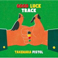 【送料無料】 竹原ピストル / GOOD LUCK TRACK 【初回限定盤】 【CD】