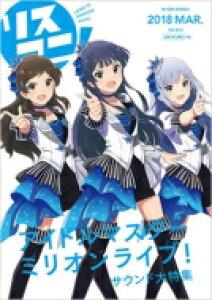 リスアニ! Vol.32.2 アイドルマスター音楽大全 永久保存版VI / リスアニ!編集部 【ムック】