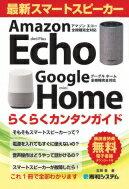 最新スマートスピーカーらくらくカンタンガイド Amazon Echo、Google Home、全機種対応 / 吉岡豊 【本】