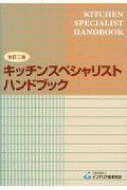 【送料無料】 キッチンスペシャリストハンドブック 【本】