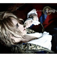 【送料無料】 KAMIJO / Sang 【初回限定盤】(CD+DVD+ストーリーブックレット) 【CD】