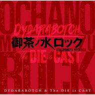 DYDARABOTCH & The DIE is CAST / 御茶ノ水ロック 【CD】