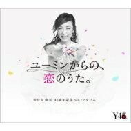 【送料無料】 松任谷由実 / ユーミンからの、恋のうた。 【初回限定盤B】(3CD+DVD+ブックレット) 【CD】