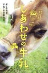 しあわせの牛乳 ポプラ社ノンフィクション / 佐藤慧 【本】