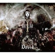 【送料無料】 David / 創生録 I 〜Birth and Confession〜 【初回限定盤】 【CD】