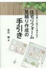 【送料無料】 住宅リフォーム見積り作成の手引き 技術知識と工程から導き出す / 永元博 【本】