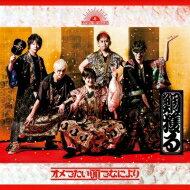 オメでたい頭でなにより / 鯛獲る(+DVD)【初回限定盤】 【CD Maxi】