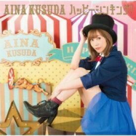 楠田亜衣奈 / ハッピーシンキング! 【初回限定盤B】 【CD Maxi】