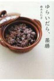 ゆらいだら、薬膳 / 麻木久仁子 【本】