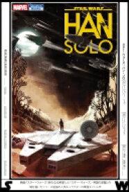 スター・ウォーズ: ハン・ソロ / マーク・ブルックス 【コミック】