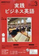 NHKラジオ 実践ビジネス英語 2018年 3月号 NHKテキスト / NHKラジオ 実践ビジネス英語 【雑誌】