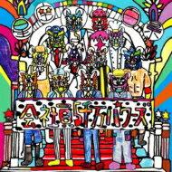 星座百景 / 会社員5000万パワーズ 【星座百景盤】 【CD Maxi】