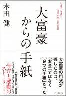 大富豪からの手紙 / 本田健 ホンダケン 【本】