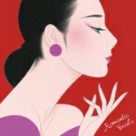 ジャズを聴きたくて 恋愛映画のヒロインのように 〜ロマンティック ジャズ ヴォーカル(2CD) 【CD】