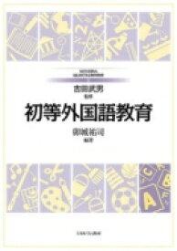 初等外国語教育 MINERVAはじめて学ぶ教科教育 / 吉田武男 【全集・双書】