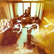 【送料無料】 SIX LOUNGE / 夢うつつ 【初回限定盤】 【CD】