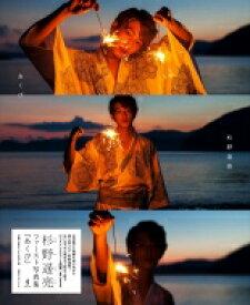 【送料無料】 杉野遥亮 ファースト 写真集 『あくび』 / 杉野遥亮 【本】