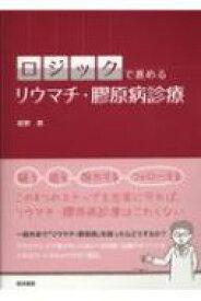 【送料無料】 ロジックで進める リウマチ・膠原病診療 / 萩野昇 【本】